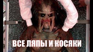 ОБЗОР ФИЛЬМА ХИЩНИК 2018 - ВСЕ ЛЯПЫ И КОСЯКИ