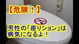 【危険!】 男性の「座っておしっこ」! ○○などの病気になるリスクも!?