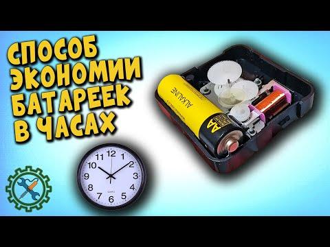 Как увеличить время работы батареек в настенных часах до двух раз?
