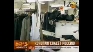 Конопля спасет Россию. www.ZDRAVYI.ru