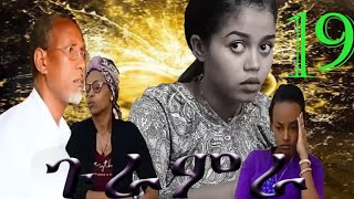 Star Entertainment New Eritrean Series 2019   ጉራምራ   Guramira   Part 19