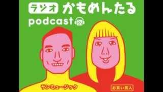 「ラジオかもめんたる」総集編22 ラジオかもめんたる.vol.94~99.