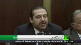 حكومة الحريري تفشل في أول اختبار