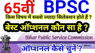 65th BPSC how to choose optional subject for bpsc Bihar civil services ki taiyari kaise karein 2019