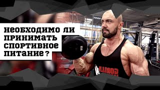 Необходимо ли принимать спортивное питание? #DarkFit(Самое лучшее спортивное питание, с доставкой до дома в любой город России, я приобретаю тут https://goo.gl/SN10MW..., 2016-08-10T19:09:28.000Z)