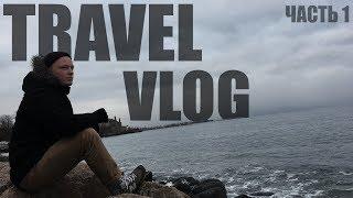 Travel Vlog : Рига, Таллин, 25 часов дорога