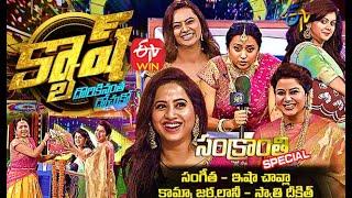 Cash | Sangeetha,Isha Chawla,Kamna Jethmalani,Swathi Deekshith | 16th January 2021| Full Episode|ETV