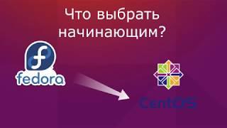 Что выбрать для сервера - CentOS vs Ubuntu? (IT витаминка)