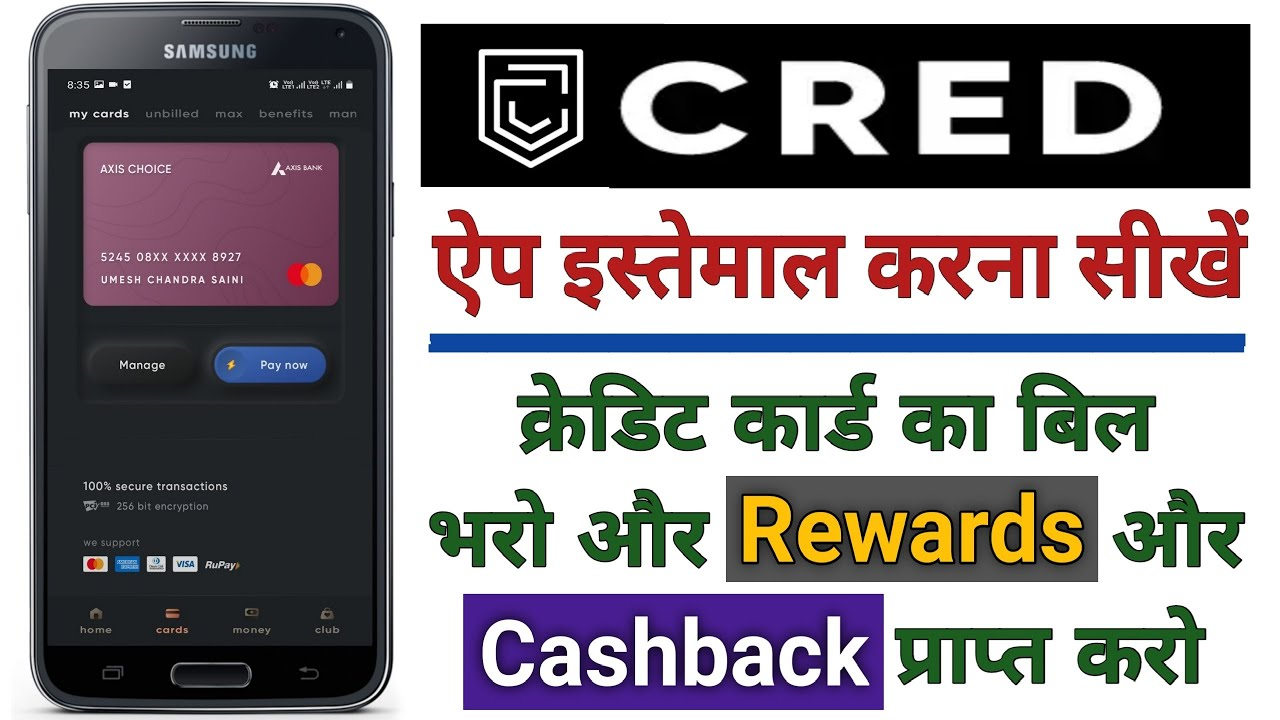 Download Cred App par account kaise banaye   Cred App use kaise kare   Cred App kya hai?
