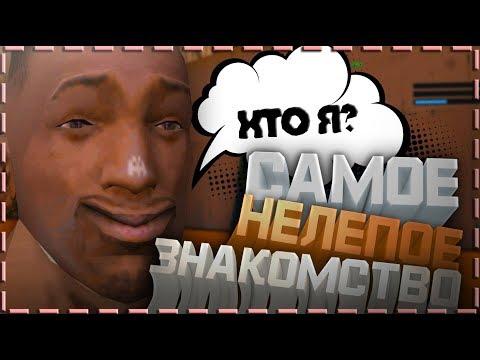 TRINITY RP || САМОЕ НЕЛЕПОЕ ЗНАКОМСТВО В GTA SA-MP?!