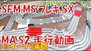 【ミニ四駆】 #1611 SFM、MSフレキ、SX、MA、S2走行動画!@イーバ蒲郡