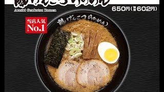 らあめん花月嵐の「嵐げんこつらあめん」 Pork Bone Soup Rahmen of Rahmen Kagetsu Arashi.