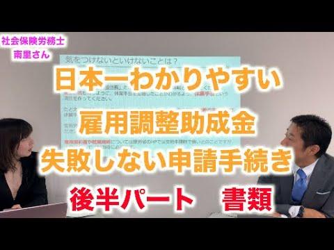 日本一わかりやすい雇用調整助成金 失敗しない申請手続き 【後半】ゲストに社会保険労務士の南里先生 #2