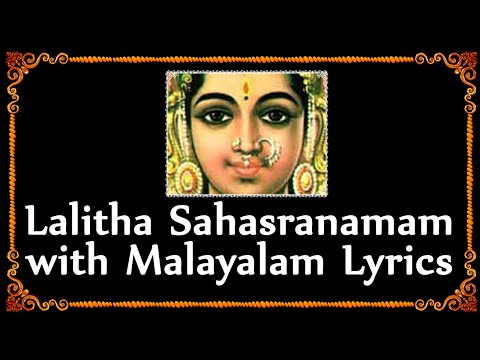 Goddess Lalitha Devi Songs - Lalitha Sahasranamam with Malayalam lyrics