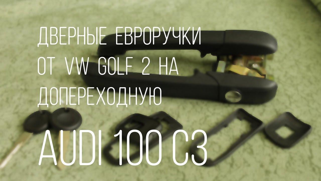 Ручка от VW Golf 2 на Audi 100 C3