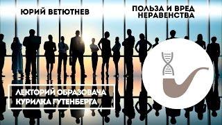 Юрий Ветютнев — Польза и вред неравенства