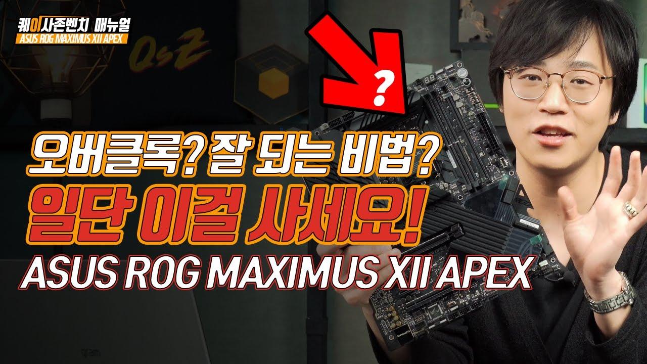 최강의 메모리 오버클록?! ASUS ROG MAXIMUS XII APEX