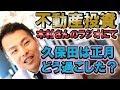不動産投資 木村さんのラジオにて~久保田はお正月どのように過ごしたのか?~
