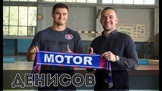 Игрок «Мотора» и сборной Украины по гандболу Захар Денисов о карьере, семье и мечтах