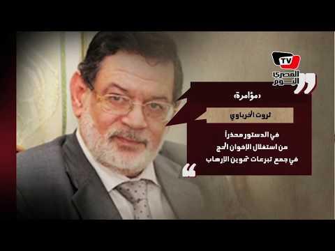 قالواعن استغلال الإخوان الحج وعن التنازلات العربية لإسرائيل