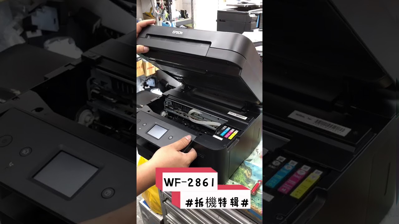 Epson  WF2861 更換主機板 更換L 6190主機板 更換掃描器 改免晶片主機板更換墨水海綿