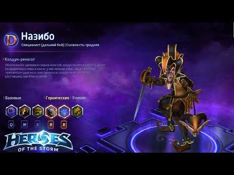 видео: heroes of the storm/Герои шторма. pro gaming. Назибо. dd билд на жаб.