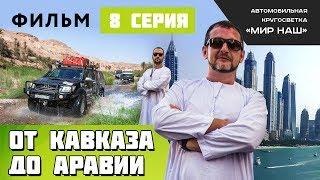 От Кавказа до Аравии. Восьмая серия. Из Ирана в Дубай, а после в Оман