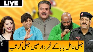 LIVE - Khabardar With Aftab Iqbal  | Season 2 | Episode 11 | Express News