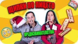 ЩИПКИ по ЛИЦЕТО Challenge