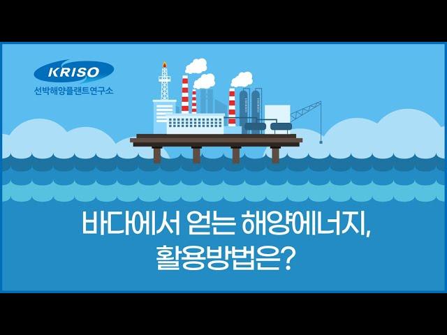 바다에서 얻는 해양에너지의 활용법은?