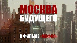 Съёмки фильма Мафия: Игра на выживание — Москва будущего