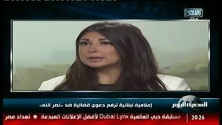 إعلامية لبنانية ترفع دعوى قضائية ضد «نصر الله»