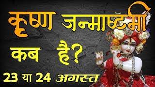 Shri Krishna Janmashtami kab hai | जन्माष्टमी 2019  | Krishna Janmashtami celebrated Date in 2019 |