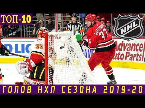 ТОП-10 ГОЛОВ НХЛ В СЕЗОНЕ 2019-20