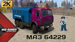 МАЗ 64229 Честный Обзор мода Spintires MudRunner