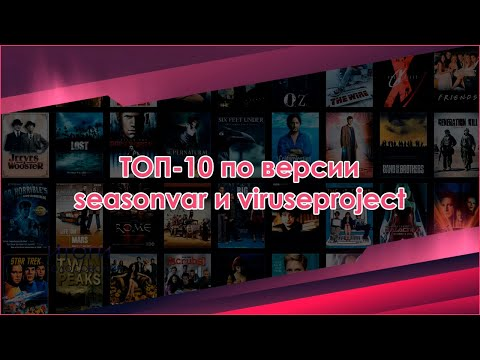 ТОП-10 по версии Seasonvar - выпуск 53 (Март 2020)