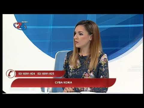 Македонија денес - Сува кожа