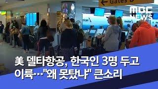 [뉴스터치] 美 델타항공, 한국인 3명 두고 이륙…&q…