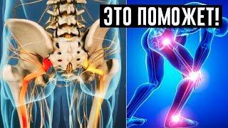 Разблокируйте седалищный нерв делайте ЭТИХ 2 простых упражнения чтобы избавиться от боли