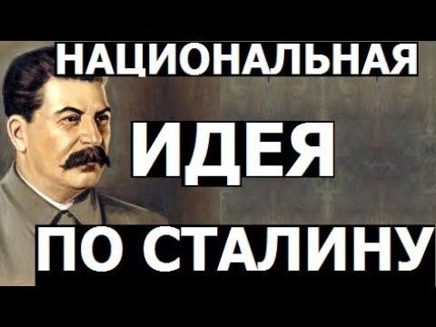 Национальная идея по Сталину.
