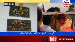 """""""Ravi Belagere"""" Wife Lalitha In Shocker After CCB Arrest Her Husband"""
