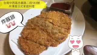 台南日式料理|井澤屋日式家庭料理-台南日本料理,日式料理,壽司,握壽司,丼飯,手捲,炙燒握壽司,海鮮丼飯.