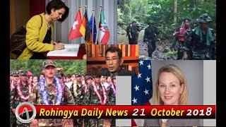 Rohingya Daily News Today 21 October 2018 | أخبار أراكان باللغة الروهنغيا | ရိုဟင္ဂ်ာ ေန႔စဥ္ သတင္း