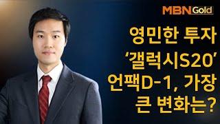 [영민한 투자] 코리아써키트 옵트론텍 종목추천_김영민 …