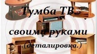видео Тумба ТВ-2 (Бител)
