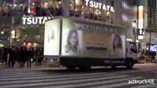 渋谷を走行する、SPICY CHOCOLATE 2014年2月12日発売 アルバム「ずっと...