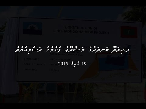 L Hithadhoo Harbour works inauguration ceremony