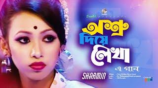 Sharmin - Osru Diya Lekha | Firey Dekha Shera Gaan | Soundtek