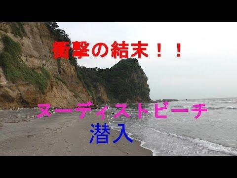 wiki認定☆千葉のヌーディストビーチに潜入!!