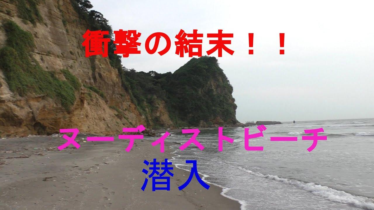 ゲイ ヌード ビーチ 日本